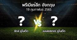 โปรแกรมบอล : ลีดส์ ยูไนเต็ด vs แมนฯ ยูไนเต็ด (พรีเมียร์ลีก 2021-2022)