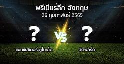 โปรแกรมบอล : แมนฯ ยูไนเต็ด vs วัตฟอร์ด (พรีเมียร์ลีก 2021-2022)
