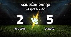 ผลบอล : เอฟเวอร์ตัน vs วัตฟอร์ด (พรีเมียร์ลีก 2021-2022)