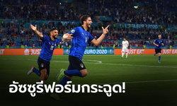 อิตาลี ถล่มยับ สวิตเซอร์แลนด์ 3-0 ฉลุยเข้ารอบน็อคเอาท์ ยูโร 2020 ทีมแรก
