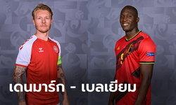 พรีวิวฟุตบอล ยูโร 2020 รอบแบ่งกลุ่ม : เดนมาร์ก พบ เบลเยียม