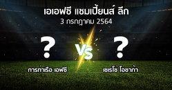 โปรแกรมบอล : การท่าเรือ เอฟซี vs เซเรโซ่ โอซาก้า (เอเอฟซีแชมเปี้ยนส์ลีก 2021)