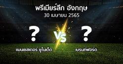 โปรแกรมบอล : แมนฯ ยูไนเต็ด vs เบรนท์ฟอร์ด (พรีเมียร์ลีก 2021-2022)