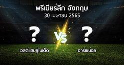 โปรแกรมบอล : เวสต์แฮม vs อาร์เซน่อล (พรีเมียร์ลีก 2021-2022)