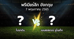 โปรแกรมบอล : ไบรท์ตัน vs แมนฯ ยูไนเต็ด (พรีเมียร์ลีก 2021-2022)
