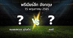 โปรแกรมบอล : แมนฯ ยูไนเต็ด vs เชลซี (พรีเมียร์ลีก 2021-2022)