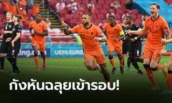 เนเธอร์แลนด์ อัด ออสเตรีย 2-0 ฉลุย ศึกฟุตบอลยูโร 2020