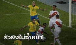 ซิวชัยสองนัดติด! บราซิล ฟอร์มดุไล่ถล่ม เปรู 4-0 ศึกโคปา อเมริกา