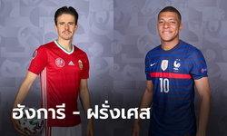 พรีวิวฟุตบอล ยูโร 2020 รอบแบ่งกลุ่ม : ฮังการี พบ ฝรั่งเศส
