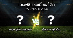 โปรแกรมบอล : ชนบุก ฮุนได มอเตอร์ส vs เชียงราย ยูไนเต็ด (เอเอฟซีแชมเปี้ยนส์ลีก 2021)