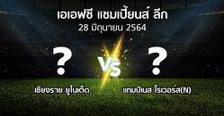 โปรแกรมบอล : เชียงราย ยูไนเต็ด vs แทมปิเนส โรเวอร์ส(N) (เอเอฟซีแชมเปี้ยนส์ลีก 2021)