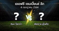 โปรแกรมบอล : กัมบะ โอซาก้า vs เชียงราย ยูไนเต็ด (เอเอฟซีแชมเปี้ยนส์ลีก 2021)