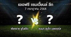 โปรแกรมบอล : เชียงราย ยูไนเต็ด vs ชนบุก ฮุนได มอเตอร์ส (เอเอฟซีแชมเปี้ยนส์ลีก 2021)