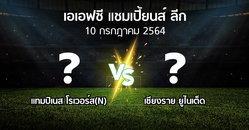 โปรแกรมบอล : แทมปิเนส โรเวอร์ส(N) vs เชียงราย ยูไนเต็ด (เอเอฟซีแชมเปี้ยนส์ลีก 2021)