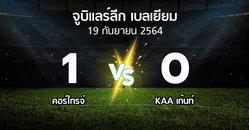 ผลบอล : คอร์ไทรจ์ vs KAA เก้นท์ (จูบิแลร์ลีก เบลเยียม 2021-2022)