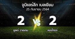 ผลบอล : ซูลเต้ วาเรเกม vs คอร์ไทรจ์ (จูบิแลร์ลีก เบลเยียม 2021-2022)