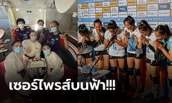 """สุดประทับใจ! สายการบินจัดให้ """"ทัพนักตบลูกยางสาว"""" ก่อนเดินทางกลับไทย (ภาพ)"""