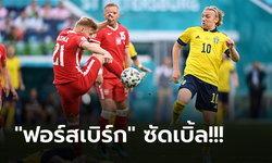 เปิดเกมแลกกันสนุก! สวีเดน ยิงดับ โปแลนด์ ทดเจ็บ 3-2 ซิวแชมป์กลุ่มอี