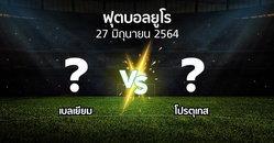 โปรแกรมบอล : เบลเยียม vs โปรตุเกส (บอลยูโร 2020)