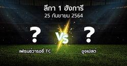 ผลบอล : เฟเรนซ์วารอซี่ TC vs อูจเปสต์ (ลีกา-1-ฮังการี 2021-2022)