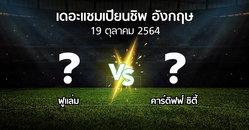 ผลบอล : ฟูแล่ม vs คาร์ดิฟฟ์ ซิตี้ (เดอะ แชมเปียนชิพ 2021-2022)