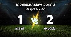 ผลบอล : ฮัลล์ ซิตี้ vs ปีเตอร์โบโร่ (เดอะ แชมเปียนชิพ 2021-2022)