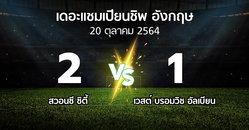 ผลบอล : สวอนซี ซิตี้ vs เวสต์บรอมฯ (เดอะ แชมเปียนชิพ 2021-2022)