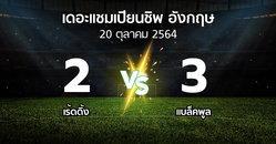 ผลบอล : เร้ดดิ้ง vs แบล็คพูล (เดอะ แชมเปียนชิพ 2021-2022)