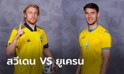 พรีวิวฟุตบอล ยูโร 2020 รอบ 16 ทีม : สวีเดน พบ ยูเครน