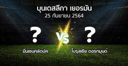 ผลบอล : มึนเช่นกลัดบัค vs ดอร์ทมุนด์ (บุนเดสลีกา 2021-2022)