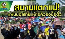 กระแสบอลไทยสุดฟีเวอร์ แฟนบอลไทย หลายพันคน แห่รอซื้อตั๋ว 1,500 ใบสุดท้าย ตั้งแต่ช่วงเช้า