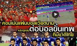 คอมเม้นจากแฟนบอลเวียดนาม กับการช็อตต่อบอลสุดสะเด่า ทีมชาติไทย