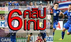 คลิปทั้ง 6 เกม ของทีมชาติไทย ตั้งแต่รอบแบ่งกลุ่ม จนถึงรอบชิงฯ