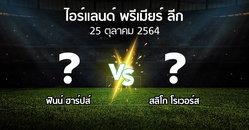 ผลบอล : ฟินน์ ฮาร์ปส์ vs สลิโก โรเวอร์ส (ไอร์แลนด์-พรีเมียร์-ลีก 2021)