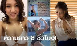 """แฟนคลับเฮ! ผลงานล่าสุดของ """"อากาเนะ"""" AV สาวอดีตระบำใต้น้ำทีมชาติ (ภาพ)"""
