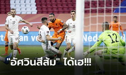 สามแต้มแรก! ฮอลแลนด์ เปิดบ้านอัดนิ่ม ลัตเวีย 2-0 คัดบอลโลก 2022