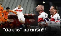 เปิดตัวอย่างเร้าใจ! ตุรกี ติดเครื่องรัวอัด ฮอลแลนด์ 4-2 ประเดิมคัดบอลโลก