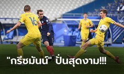 แชมป์โลกไม่เฮ! ฝรั่งเศส เปิดบ้านแค่เจ๊า ยูเครน 1-1 เปิดหัวคัดบอลโลก