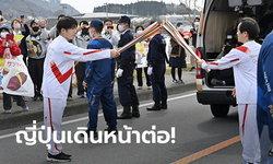 นับถอยหลัง 121 วัน! ญี่ปุ่นกลับมาวิ่งคบเพลิงโอลิมปิกหลังชะงักเพราะโควิด-19 (ภาพ)