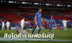 """DCL"" เบิ้ล! อังกฤษ เปิดบ้านถล่ม ซาน มาริโน 5-0 เปิดหัวคัดบอลโลก 2022"