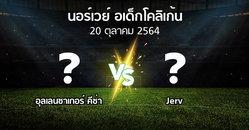 ผลบอล : อุลเลนซาเกอร์ คีซ่า vs Jerv (นอร์เวย์-อเด็กโคลิเก้น 2021)