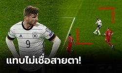 """แบบนี้ยิงไม่เข้า! """"แวร์เนอร์"""" พลาดเหลือเชื่อ เยอรมนี พ่าย มาซิโดเนียเหนือ 1-2 (คลิป)"""