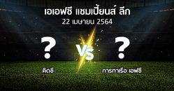 โปรแกรมบอล : คิดชี vs การท่าเรือ เอฟซี (เอเอฟซีแชมเปี้ยนส์ลีก 2021)