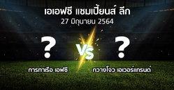 โปรแกรมบอล : การท่าเรือ เอฟซี vs กวางโจว เอเวอร์แกรนด์ (เอเอฟซีแชมเปี้ยนส์ลีก 2021)