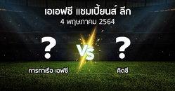 โปรแกรมบอล : การท่าเรือ เอฟซี vs คิดชี (เอเอฟซีแชมเปี้ยนส์ลีก 2021)