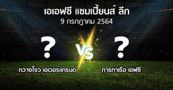 โปรแกรมบอล : กวางโจว เอเวอร์แกรนด์ vs การท่าเรือ เอฟซี (เอเอฟซีแชมเปี้ยนส์ลีก 2021)