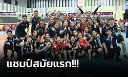 เก็บชัยรวด! ไดมอนด์ ฟู้ด ตบ นครราชสีมา 3-1 ผงาดคว้าแชมป์ลูกยางไทยลีก