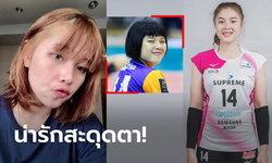 """สวยแซ่บได้อีก! """"น้องมดจวง"""" ตบสาวดาวรุ่งไทยในวันที่สลัดลุคห้าว (ภาพ)"""