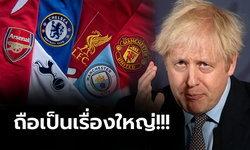 """น่าหวั่นใจ! """"นายกฯ อังกฤษ"""" ไม่เห็นด้วย 6 ทีมอังกฤษร่วม ยูโรเปี้ยน ซูเปอร์ลีก"""