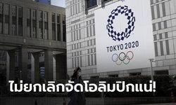 """ญี่ปุ่นยืนยัน จัด """"กีฬาโอลิมปิก"""" ต่อ แม้เพิ่งประกาศล็อกดาวเมืองใหญ่จากพิษโควิด-19"""
